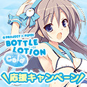 BOTTLE LOTION COLD 応援キャンペーン!