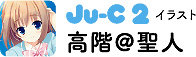 Ju-C 2イラスト: 高階@聖人