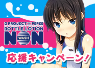 G PROJECT×PEPEE BOTTLE LOTION NON WASH 応援キャンペーン!
