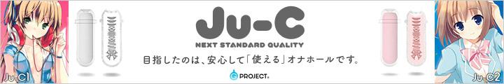 Ju-C NEXT STANDARD QUALITY - 目指したのは、安心して「使える」オナホールです。