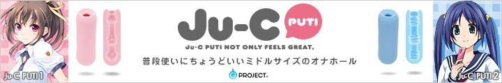 Ju-C PUTI - 普段使いにちょうどいいミドルサイズのオナホール