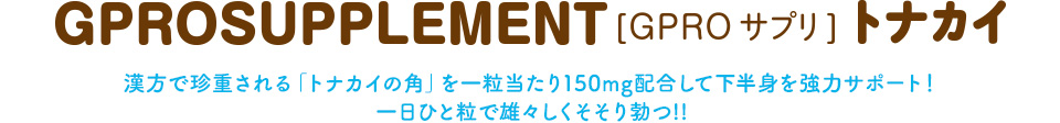 GPROSUPPLEMENTトナカイ