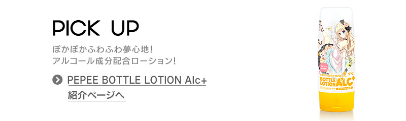 PEPEE BOTTLE LOTION Alc+ 紹介ページ