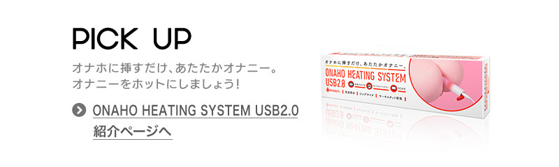 ONAHO HEATING SYSTEM USB2.0