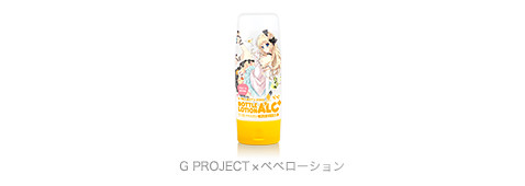 G PROJECT×ぺぺローション