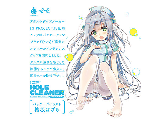 G PROJECT G PROJECT×PEPEE HOLE CLEANER[ホール洗浄液]