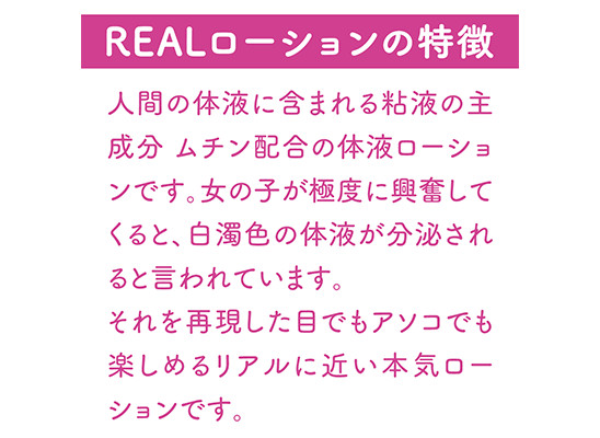 G PROJECT X PEPEE BOTTLE LOTION REAL REALローションの特徴