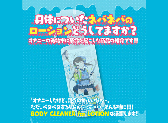 G PROJECT×PEPEE BODY CLEANER for LOTION 身体についたネバネバのローションどうしてますか?