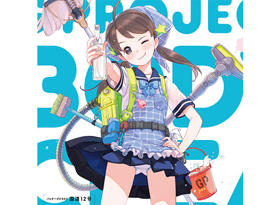 G PROJECT×PEPEE BODY CLEANER for LOTION パッケージイラスト 国道12号