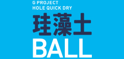 G PROJECT HOLE QUICK DRY 珪藻土BALL