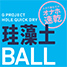 G PROJECT HOLE QUICK DRY 珪藻土BALL 珪藻土BALL