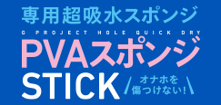 G PROJECT HOLE QUICK DRY PVAスポンジSTICK