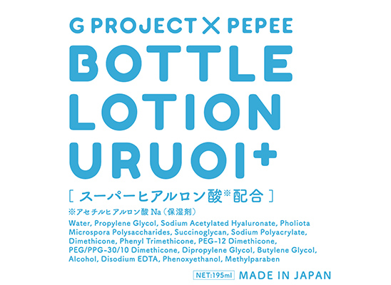G PROJECT × PEPEE BOTTLE LOTION URUOI+ [スーパーヒアルロン酸 配合] G PROJECT × PEPEE BOTTLE LOTION URUOI+ [スーパーヒアルロン酸 配合]