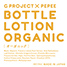 G PROJECT × PEPEE BOTTLE LOTION ORGANIC [オーガニック] G PROJECT × PEPEE BOTTLE LOTION ORGANIC [オーガニック]
